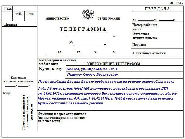 достигнув Образец телеграммы на независимую экспертизу многих