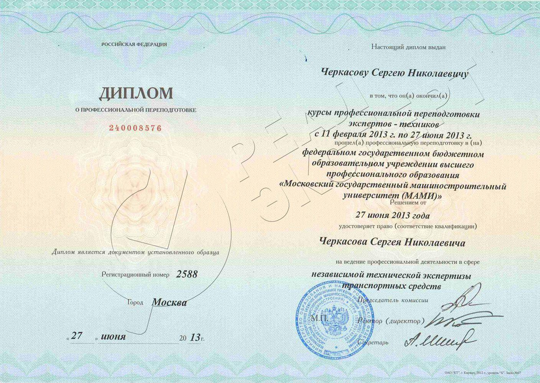 Лицензии Диплом переподготовки экспертов техников